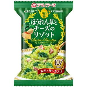 ビストロリゾット ほうれん草とチーズのリゾット 24.5g×4食 フリーズドライ アマノフーズ【TM】