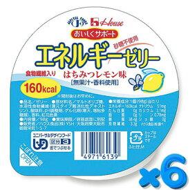 ハウス おいしくサポート エネルギーゼリー はちみつレモン 98g【6個セット】 ハウス食品【YS】