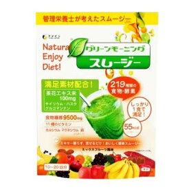 【セール特価】グリーンモーニングスムージー 200g ファイン 【RH】