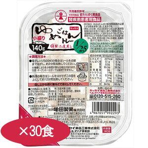 送料無料 キッセイ ゆめごはんトレー1/25 140g×30食 キッセイ薬品工業 低たんぱく ご飯 ごはん【YS】