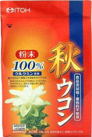 秋ウコン粉末100% 200g 井藤漢方 秋ウコン(秋うこん)【RH】