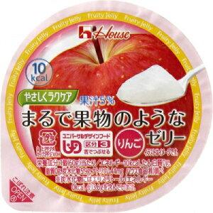やさしくラクケア まるで果物のようなゼリー りんご 60g ハウス食品 介護食 区分3【RH】【店頭受取対応商品】