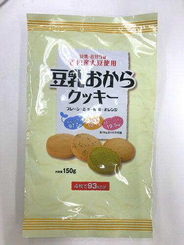 豆乳おからクッキー 5袋セット ヘルシー 豆乳 クッキー 4800円(税別)以上お買い上げで送料無料【NG】