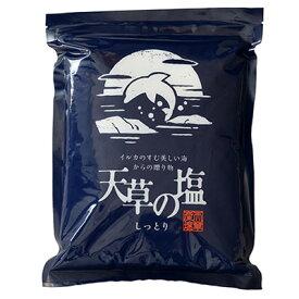 天草の塩 しっとり 1kg 九電産業 塩 しお【KS】