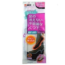 足の冷えない不思議なくつ下 足すっぽりインナーソックス 22-25cm 桐灰【RH】