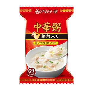 中華粥 鶏肉入り 18g×4食 アマノフーズ フリーズドライ【TM】【店頭受取対応商品】