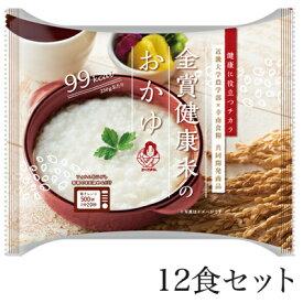 金賞健康米のおかゆ250g【12食セット】幸南食糧【RH】