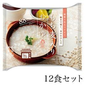 もち麦入りおかゆ250g【12食セット】幸南食糧【RH】