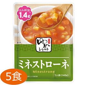 キッセイ ゆめシリーズ ミネストローネ 140g×5食 キッセイ薬品工業 低たんぱく【YS】