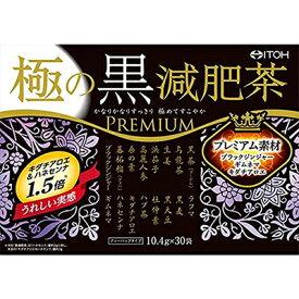極の黒減肥茶 10.4g×30袋 井藤漢方製薬【RH】