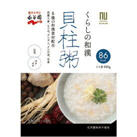 くらしの和漢 貝柱粥 220g 永谷園 【RH】【店頭受取対応商品】