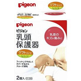 乳頭保護器 授乳用ソフトタイプ Lサイズ ピジョン【PI】