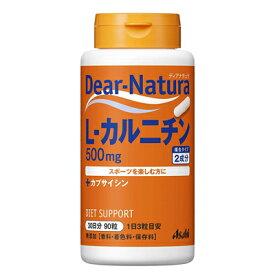 ASAHI アサヒ Dear-Natura ディアナチュラ L-カルニチン 30日(90粒) アサヒグループ食品【RH】