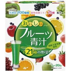 おいしいフルーツ青汁 3g×20包【RH】