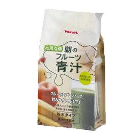 朝のフルーツ青汁 7g×15袋 ヤクルトヘルスフーズ【PT】