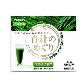 青汁のめぐり 7.5g×30袋 ヤクルトヘルスフーズ【PT】