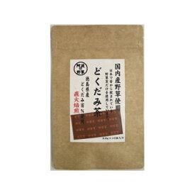 国産どくだみ茶3gx15包 河村農園【RH】