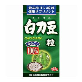 【セール特価】白刀豆粒 100% 280粒 山本漢方製薬【PT】【店頭受取対応商品】