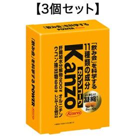 カンゾコーワ粒 1箱(1包2粒×10包入) 【3個セット】 興和新薬 肝臓加水分解物 ウコン オルニチン 送料無料【RH】
