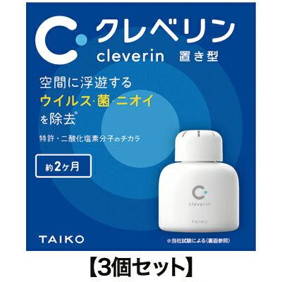 【送料無料】クレベリン 置き型 【3個セット】150g×3個 大幸薬品 【RH】
