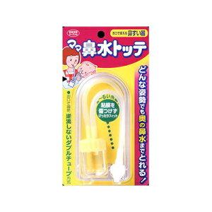 ママ鼻水トッテ 鼻水 吸引器 鼻吸い器 鼻水吸い取り器 丹平製薬【RH】