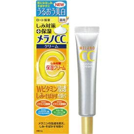 メラノCC 薬用しみ対策保湿クリーム 23g ロート製薬【RH】