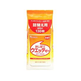 おしぼりウエッティー 詰替え用 130枚 和光堂 ウエットティッシュ【PT】