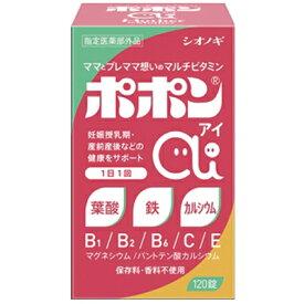 ポポンai 120錠 シオノギヘルスケア 指定医薬部外品【RH】