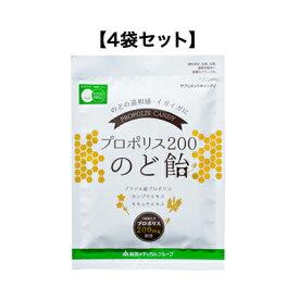 【送料込】プロポリス200のど飴 100g(約22粒)【4袋セット】総合メディカル