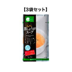 ぽかぽか黒しょうがスープ 20g(5g×4袋)【3袋セット】総合メディカル
