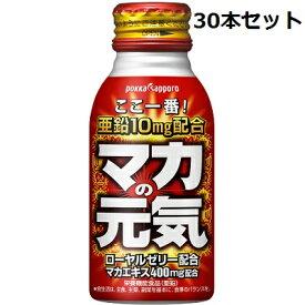 マカの元気ドリンク 100ml【30本セット】ポッカサッポロ【KT】