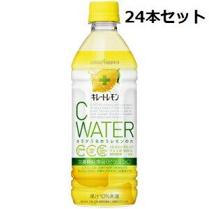 キレートレモン Cウォーター 500ml【24本セット】ポッカサッポロ 栄養機能食品【KT】