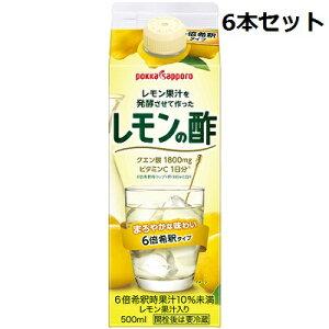 レモンの果汁を発酵させて作ったレモンの酢 500ml【6本セット】ポッカサッポロ【KT】