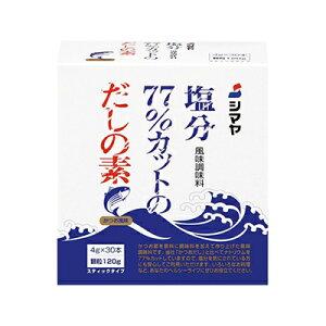 塩分77%カットだしの素 4g×30本 シマヤ 減塩 出汁【SY】【店頭受取対応商品】