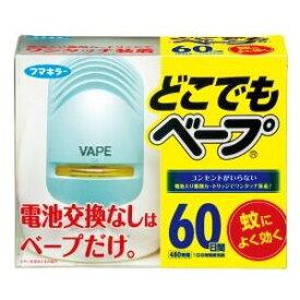 どこでもベープ蚊取り 60日 セット ブルー フマキラー【RH】