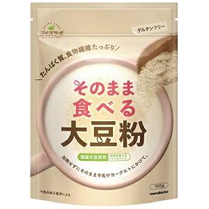 ダイズラボ そのまま食べる大豆粉 100g【10袋セット】 マルコメ【MK】【店頭受取対応商品】