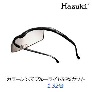 送料無料 ハズキルーペ コンパクト(標準レンズ)カラーレンズ ブルーライト55%カット(フレーム黒)1.32倍【RH】