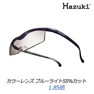 送料無料 ハズキルーペ コンパクト(標準レンズ) カラーレンズ ブルーライト55%カット(フレーム 紫)1.85倍 (新)【RH】