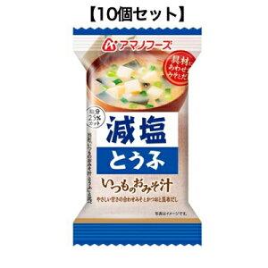 減塩いつものおみそ汁 とうふ 10.3g【10食セット】 アマノフーズ【TM】【店頭受取対応商品】