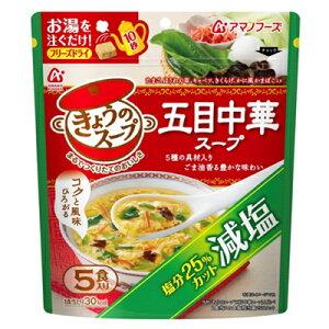 減塩きょうのスープ 五目中華スープ 5食入 アマノフーズ フリーズドライ【TM】