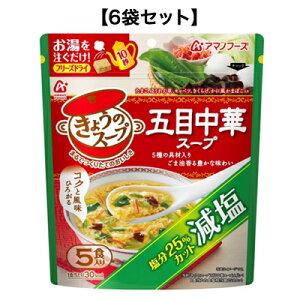 減塩きょうのスープ 五目中華スープ 5食入【6袋セット】 アマノフーズ フリーズドライ【TM】