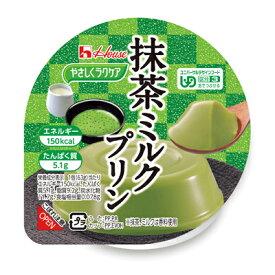 ハウス やさしくラクケア 抹茶ミルクプリン 1個63g【6個セット】 ハウス食品【YS】