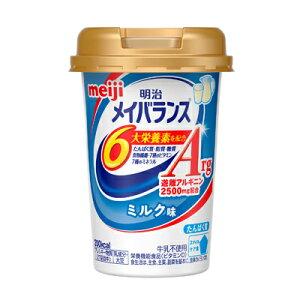 明治 メイバランス Arg Miniカップミルク味125ml meiji 流動食【RH】【店頭受取対応商品】