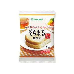 そらまる食パン1/25 100g【20個セット】 テルモ【YS】【店頭受取対応商品】