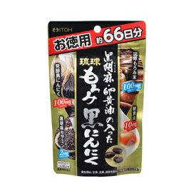 黒胡麻・卵黄油の入った琉球もろみ黒にんにく 徳用 198粒 井藤漢方製薬【RH】