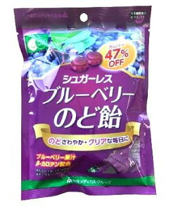 SOGO SMILE ブルーベリーのど飴 シュガーレス64g【4袋セット】 総合メディカル 栄養機能食品 ビタミンC【SM】