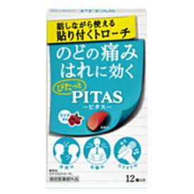 ピタス のどトローチ のどの痛みはれに効く PITAS ライチ風味 12個入 大鵬薬品工業 指定医薬部外品【RH】