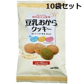 豆乳おからクッキー 150g【10袋セット】 ヘルシー 豆乳 クッキー【NG】【店頭受取対応商品】