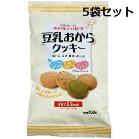 豆乳おからクッキー 150g【5袋セット】 ヘルシー 豆乳 クッキー【NG】【店頭受取対応商品】