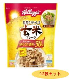 ケロッグ 玄米フレーク 220g【12袋セット】【YH】
